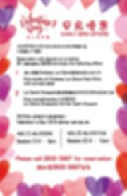 Valentine2019_Menu_v05_LR_EarlyBird_Tent