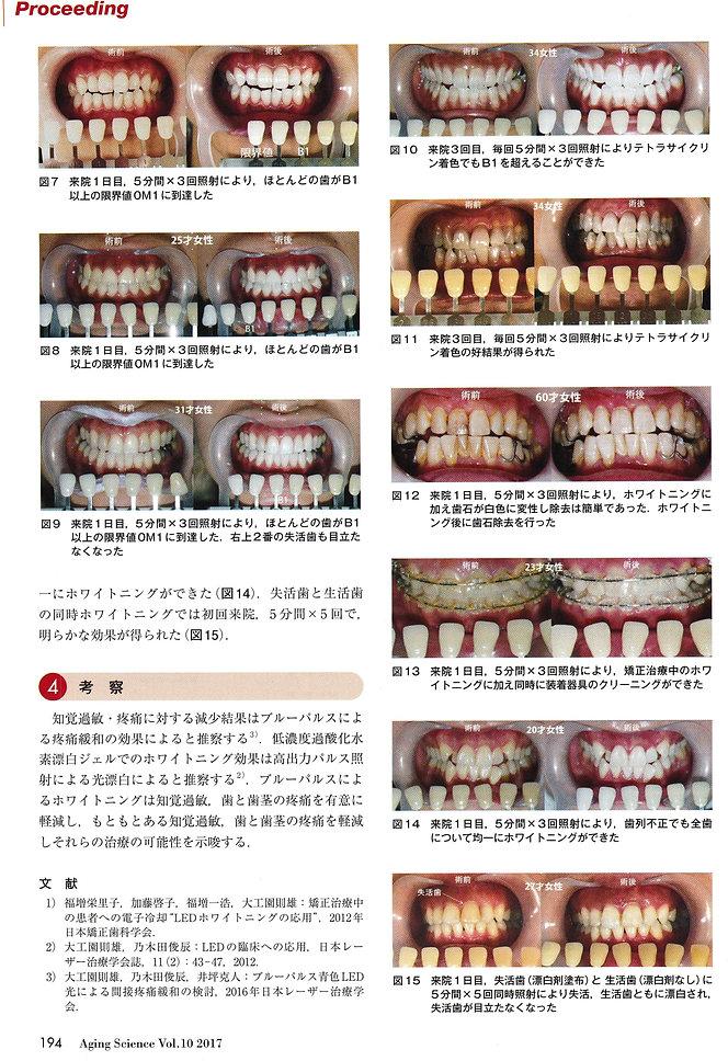 アンチ文献P3.jpg