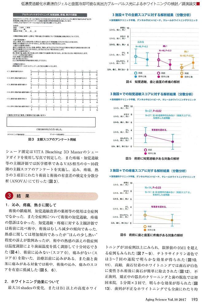アンチ文献P2.jpg