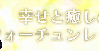 ☆「恋愛の神様DX」コラム新連載★「幸せと癒しのフォーチュンレッスン」☆