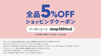 ★ネットショップ『アイリス』★ 5%割引クーポンを配布(第2弾!) ★