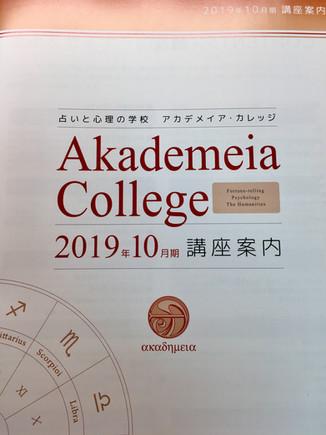 「アカデメイア・カレッジ」 パワーストーン1dayセミナー開催!
