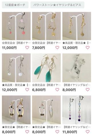ネットショップ『Iris』☆新作追加のお知らせ