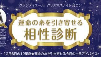 静岡グランディエール クリスマスナイト合コン 運命の糸を引き寄せる相性診断