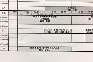 ☆「アカデメイア・カレッジ」 パワーストーン1dayセミナー開催☆
