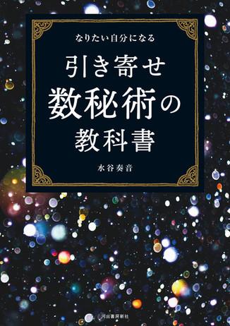 ☆『なりたい自分になる 引き寄せ数秘術の教科書』電子書籍版がリリースされました☆