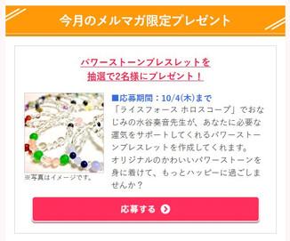 ☆「ライスフォース」メルマガプレゼント☆