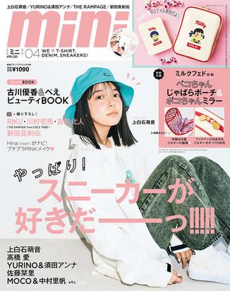 ☆宝島社「mini」「たからっこ占い」月間占い掲載中☆