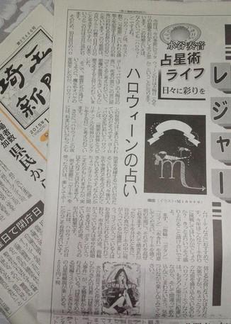 埼玉新聞エッセイ連載『ハロウィンの占い』