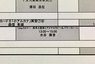 ☆「アカデメイア・カレッジ」『1dayセミナー』の講座でした☆