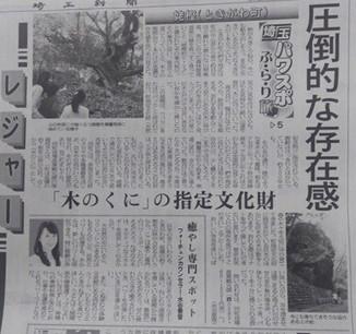★埼玉新聞・パワースポット記事掲載★