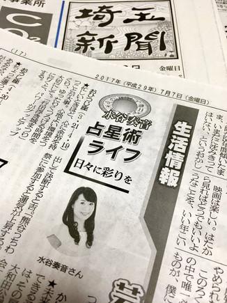 埼玉新聞「水谷奏音・占星術ライフ 日々に彩りを」連載の件