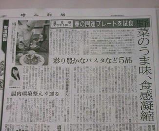 埼玉新聞☆松本楼『開運プレート』再掲載
