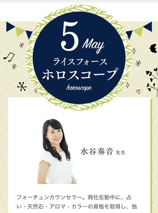 ☆『ライスフォース』 5月の星占い☆
