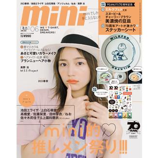 ☆ライスフォース・宝島社「たからっこ占い」・『mini』・連載中☆