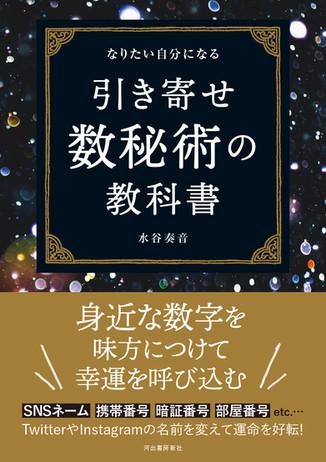 ☆新刊本発売!『なりたい自分になる 引き寄せ数秘術の教科書』☆