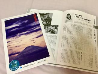 「2019年 このビジネスが来ます」☆浦和法人会の新年号 記事掲載