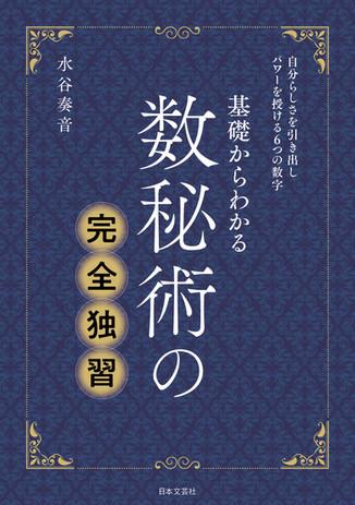 ☆『数秘術の完全独習』新刊本 発売のお知らせ☆