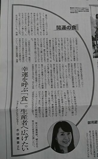 【幸運を呼ぶ、食】★埼玉新聞インタビュー記事掲載