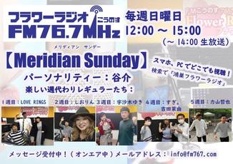 ☆FM鴻巣フラワーラジオ「Meridian Sunday」 (メリディアンサンデー)ゲスト生出演☆