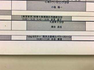 ☆「アカデメイア・カレッジ」パワーストーン1dayセミナー開催☆
