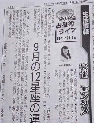 埼玉新聞・占い&「mini」「水谷奏音のHappy★Horoscope」掲載
