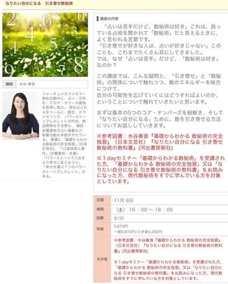 ☆「アカデメイア・カレッジ」『1dayセミナー』開催のお知らせ☆