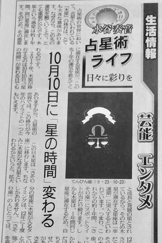 ★埼玉新聞「水谷奏音 占星術ライフ・日々に彩りを」掲載★