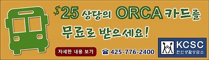 교차로 banner 광고_무료 orca card.jpg