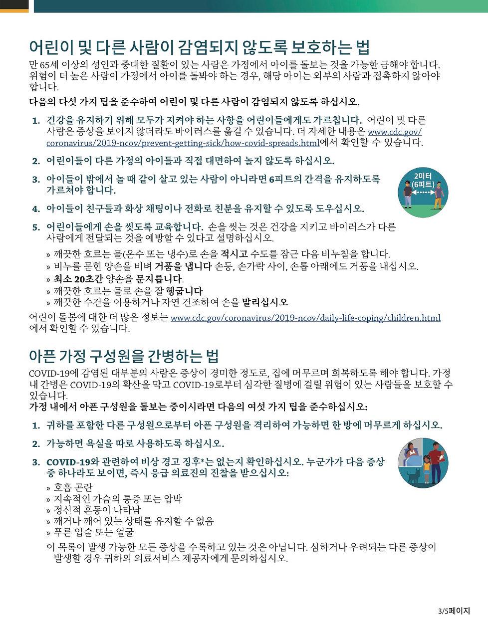 COVID19_Family-Guidance_KO_HR_Korean (dr