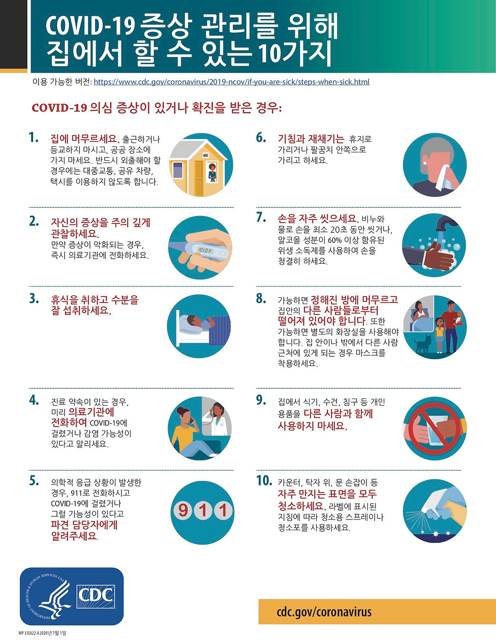 10Things-korean.jpg