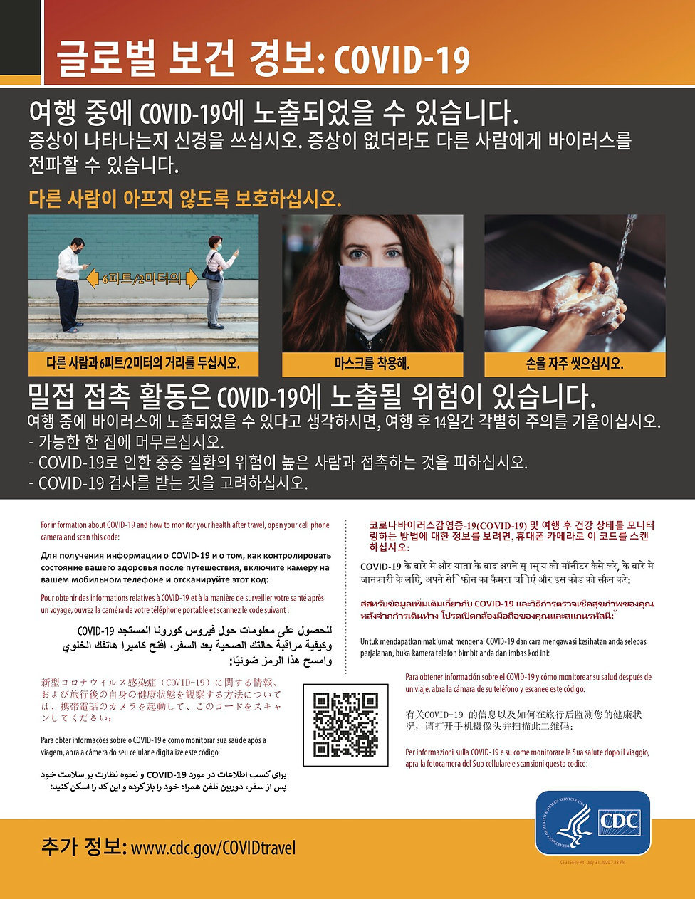 ProtectOthers-Fall_T-HAN_Flyer_KOR.jpg