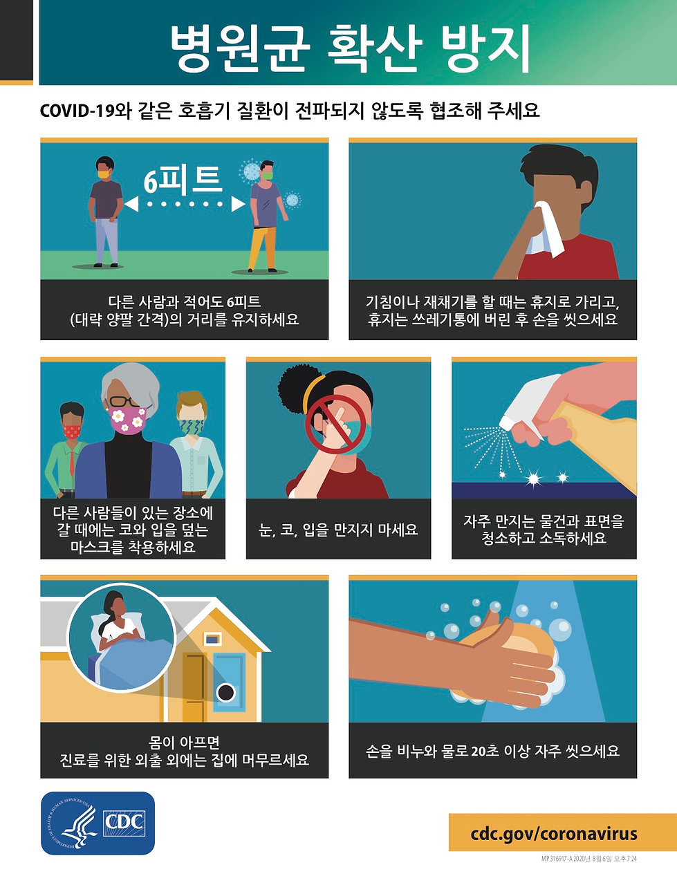 stop-the-spread-of-germs-korean.jpg
