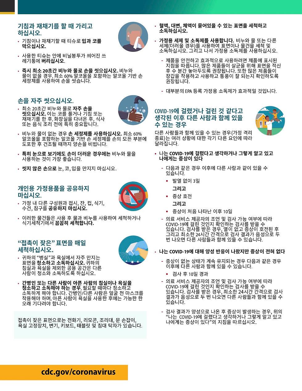COVID-19_If-You-Are-Sick_KO_HR_Korean (2