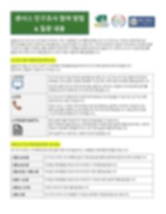 센서스 인구조사 참여 방법 & 질문내용(update).png
