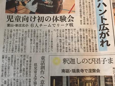 2月15日 フラッグハント富山体験会 メディア情報