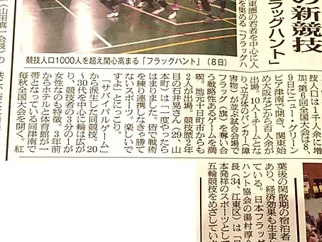 妻有新聞(2014.11)