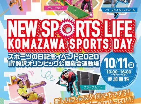 スポーツの日記念イベント in 駒沢オリンピック公園総合運動場 出展のお知らせ