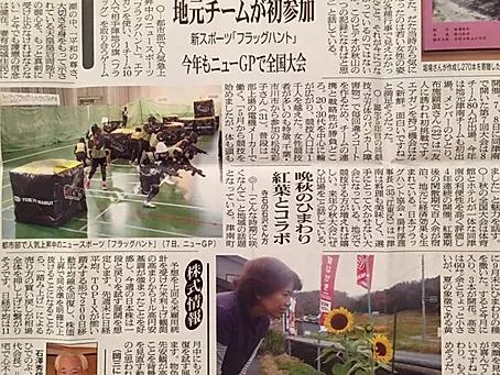 妻有新聞(2015.11.13)