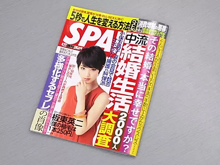 週間『SPA!(2014.4.22)』(扶桑社)掲載