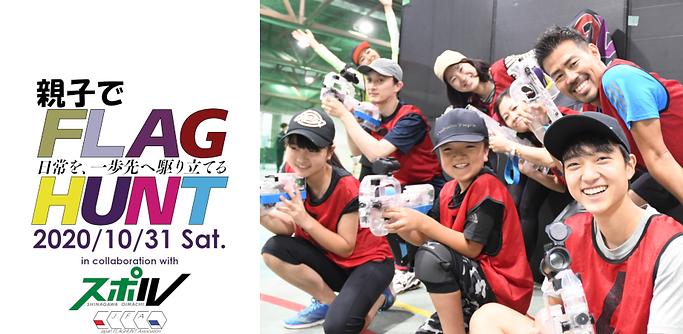 [Let's Sports!]親子でフラッグハント!@スポル品川大井町10/31(土)