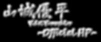 山城優平OfficialHP