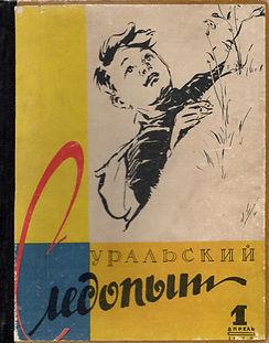 №1. 1958.jpg