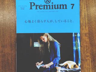 &Premium7月号 掲載