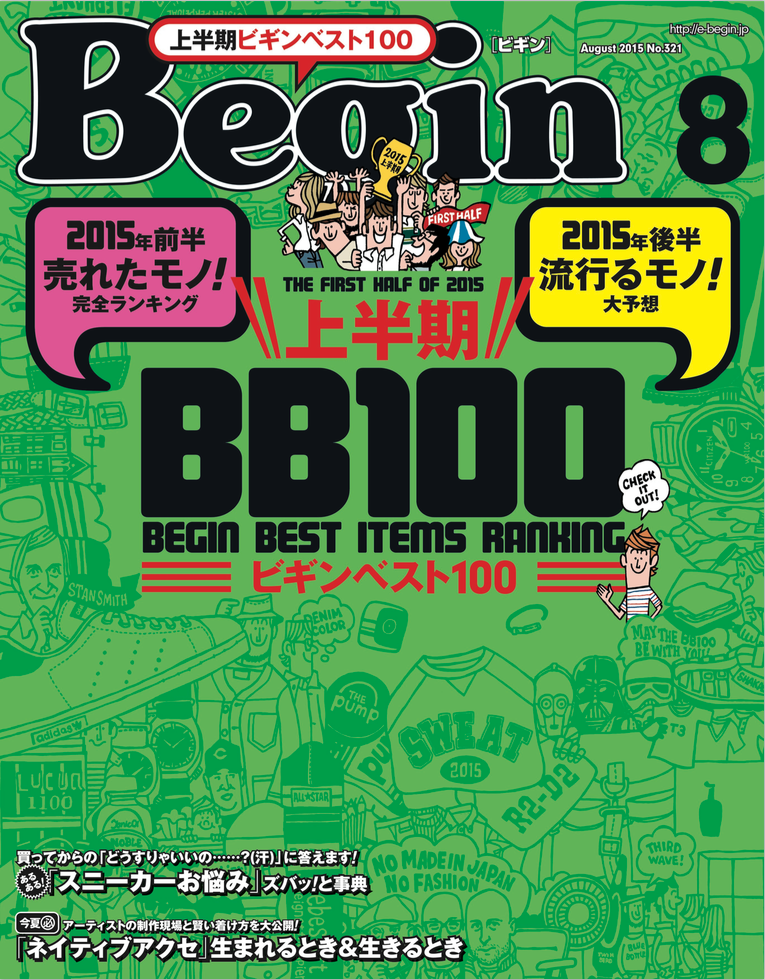 Begin_201508_cover.png