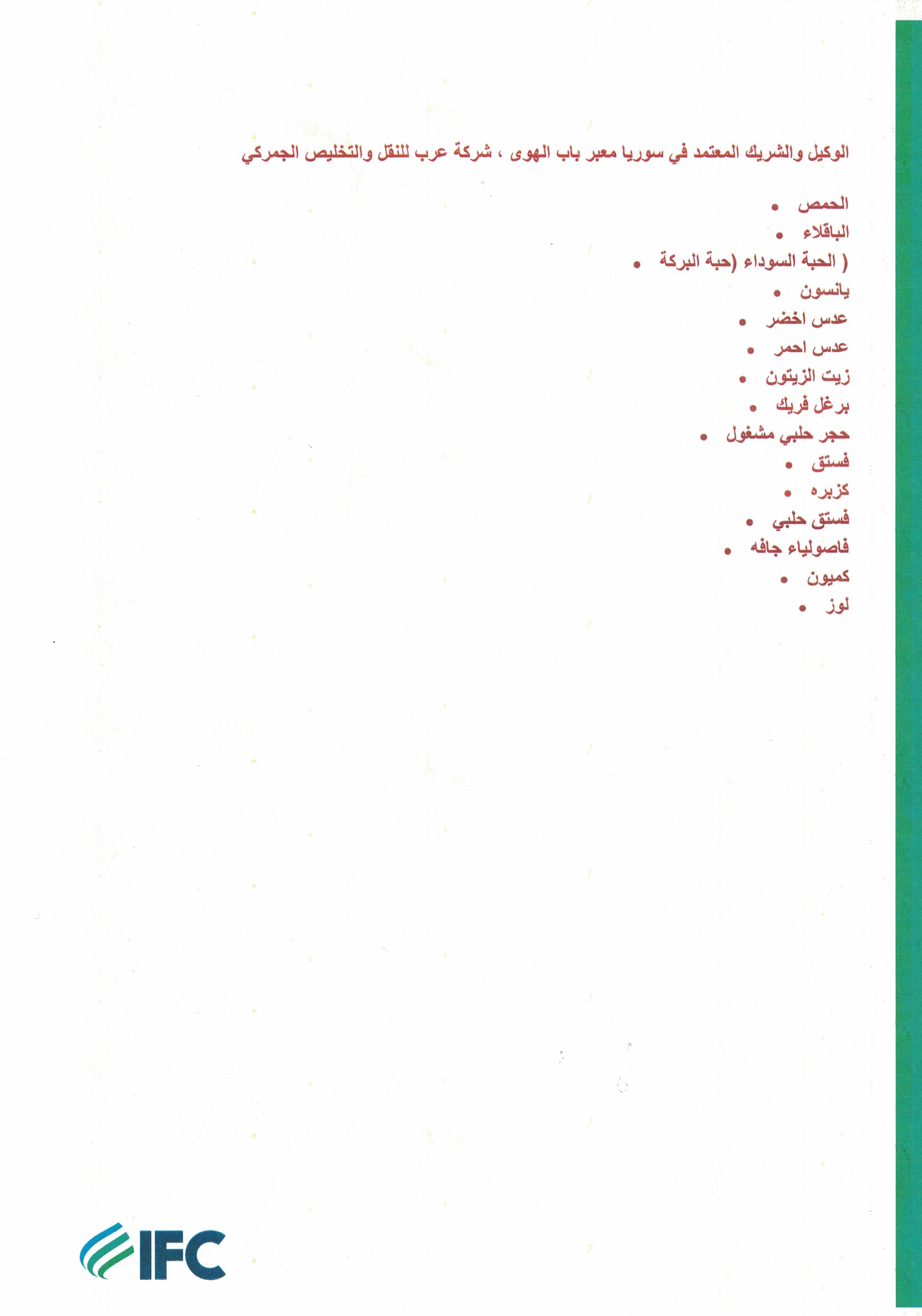 IFC ARABIC (2)
