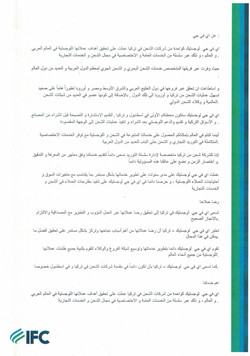 IFC ARABIC (3)