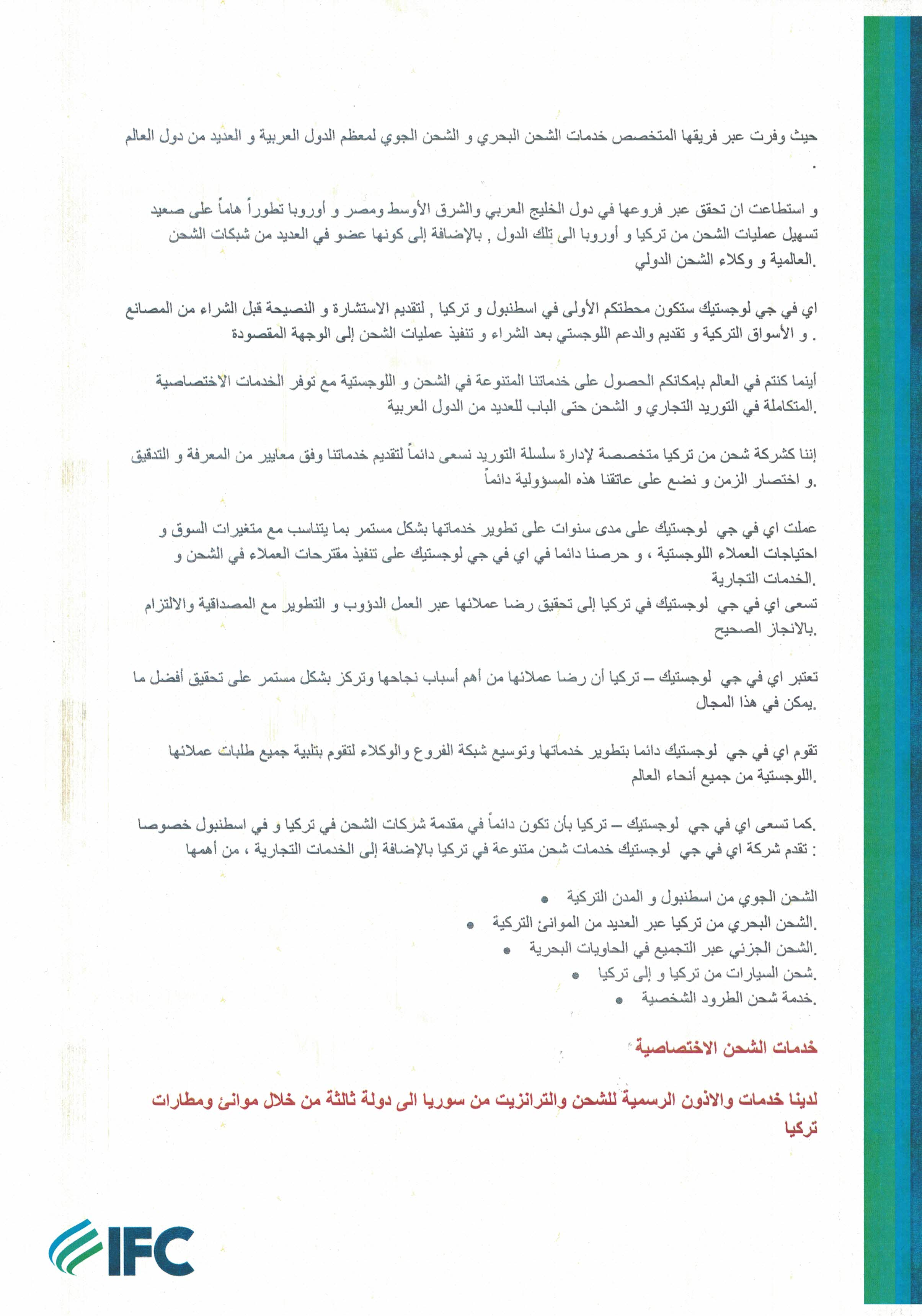 IFC ARABIC (1)