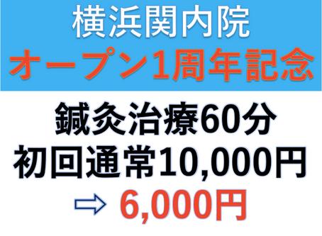 横浜関内院1周年記念キャンペーン