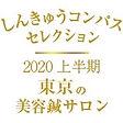 2020上半期セレクション